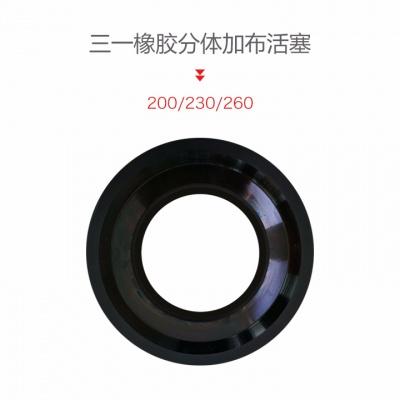 中联三一高方量活塞,夹布橡胶活塞  质量保证 质保5万方中联200夹布
