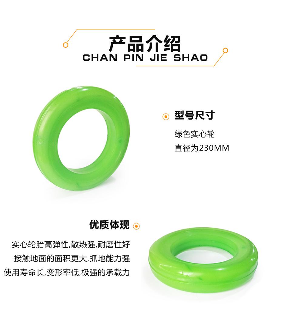 绿色实心轮-960_01.png